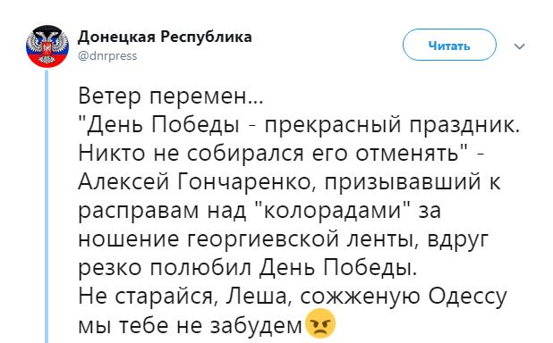 Переобулись Twitter, Политика, ДНР, 9 мая, Украина, Видео, Длиннопост