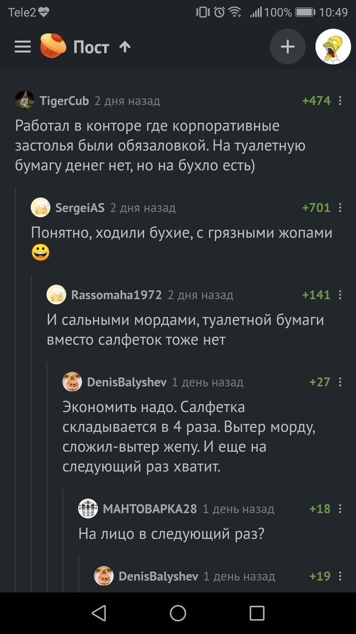 Скрин комментариев под постом о застольях на работе Скриншот, День рождения, Длиннопост