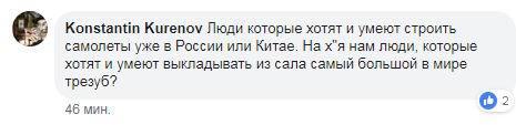 Почалося... Facebook, Скриншот, Украина, Политика, Мнение