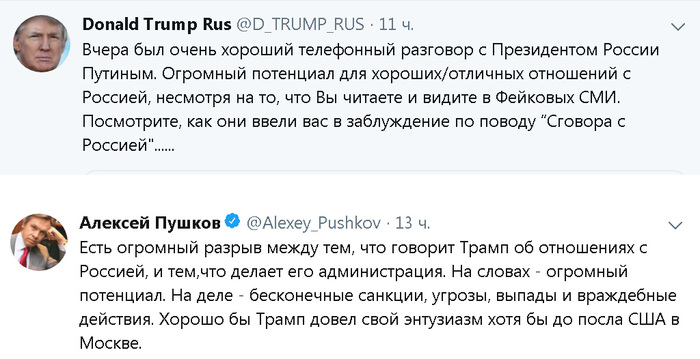 Твиты Политика, США, Россия, Трамп, Пушков