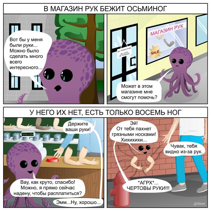 Грустный-грустный осьминог