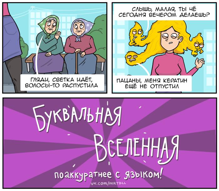 Пламенная блондинка Martadello, Буквальная вселенная, Комиксы, Бабушки и дедушки