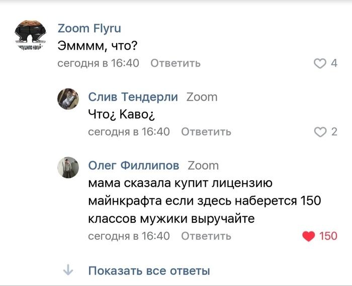 Помогли Комментарии, Вконтакте, Парни, Девушки, Расставание, Длиннопост