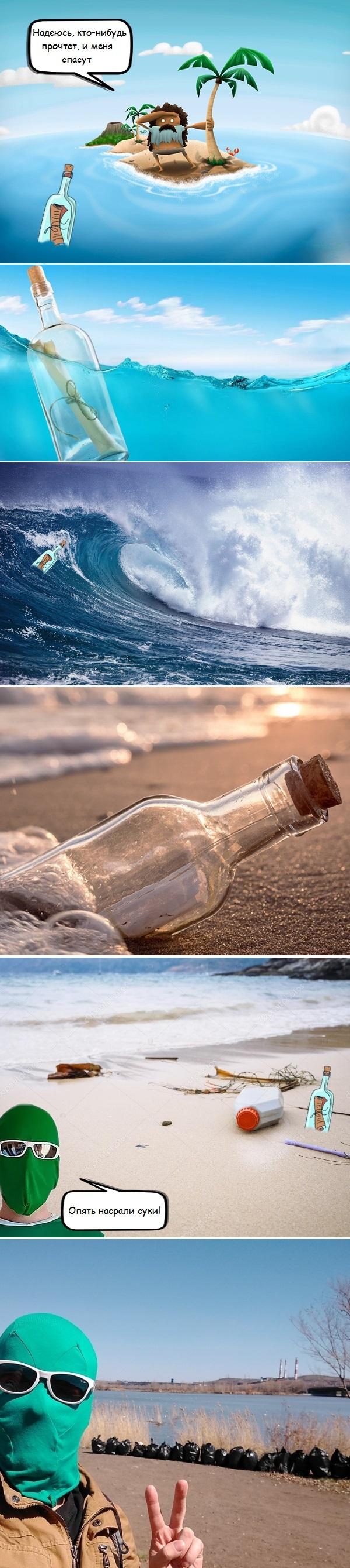Приключения бутылки Бутылка с запиской, Чистомен, Робинзон, Длиннопост, Мусор