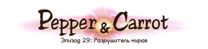Pepper & Carrot: Разрушитель миров Комиксы, Длиннопост, Pepper and Carrot, Магия, Дракон, Ведьмы