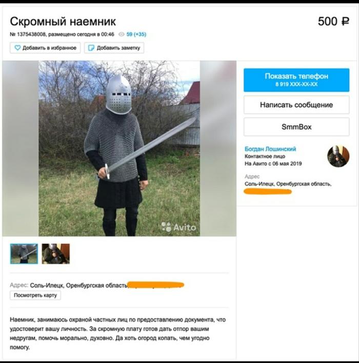 Стырено Авито, Юмор
