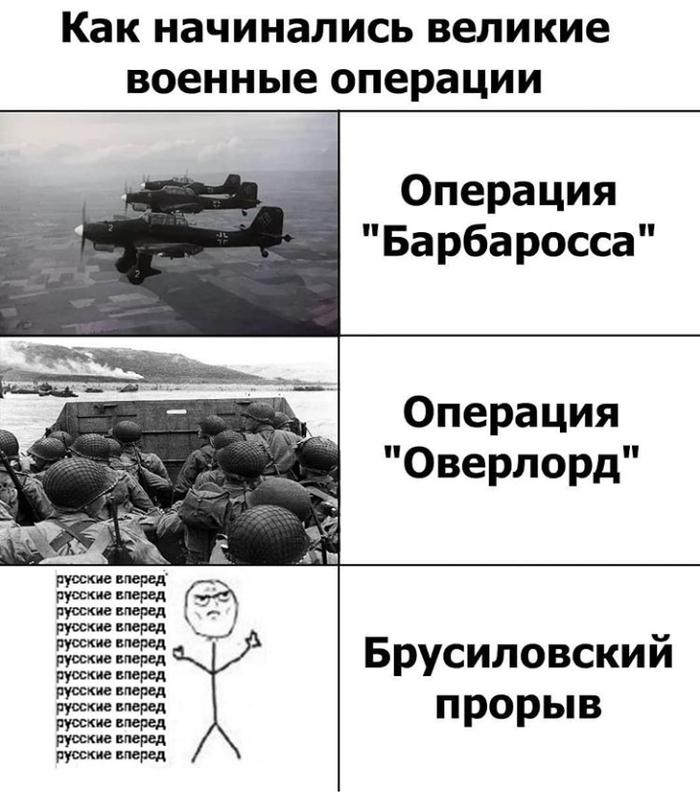 """""""Русские вперёд!"""""""