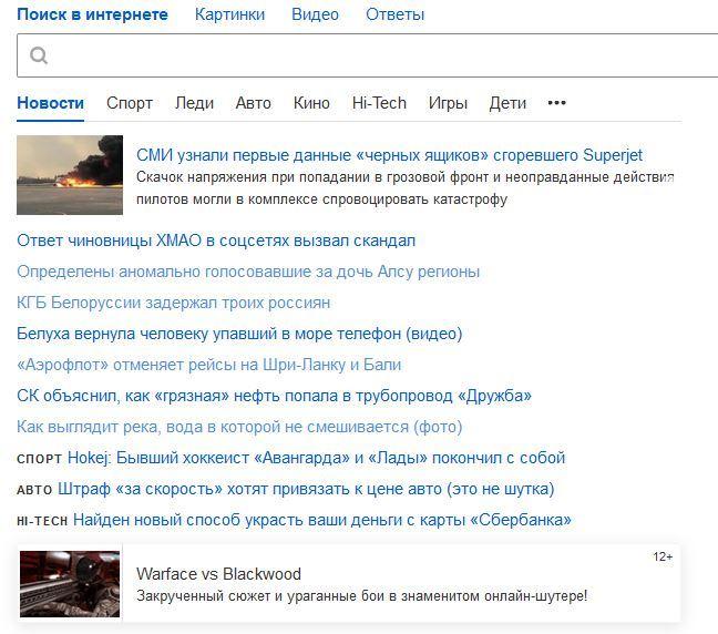 У мейл.ру закончились новости Mailru, Новости, Воровство