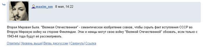 Вот что с этим делать? (уже после 9 мая). СССР, Глупость, Скриншот, Возмущение
