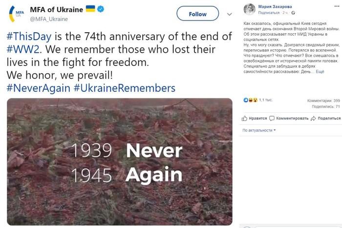 Потерялись во Вселенной: в Киеве не знают дату окончания Второй мировой Украина, Мария Захарова, Неучи, История