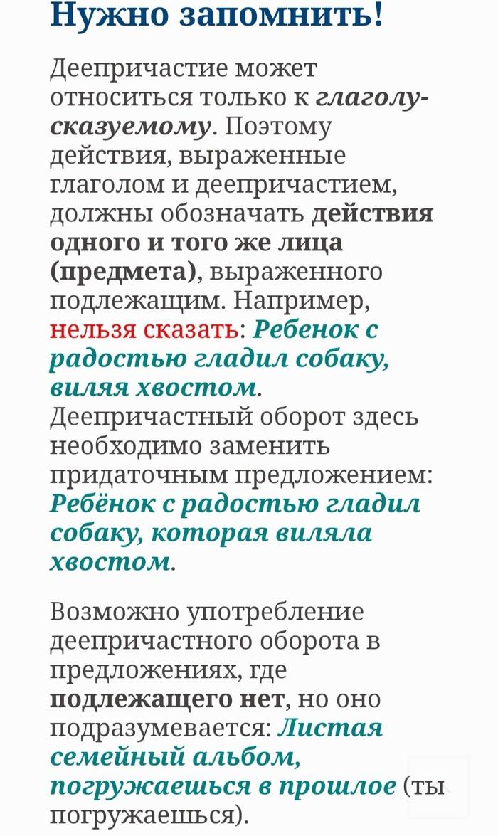 Не трогайте деепричастный оборот!! Грамматика, Деепричастный оборот, Русский язык, Пишите грамотно, Длиннопост