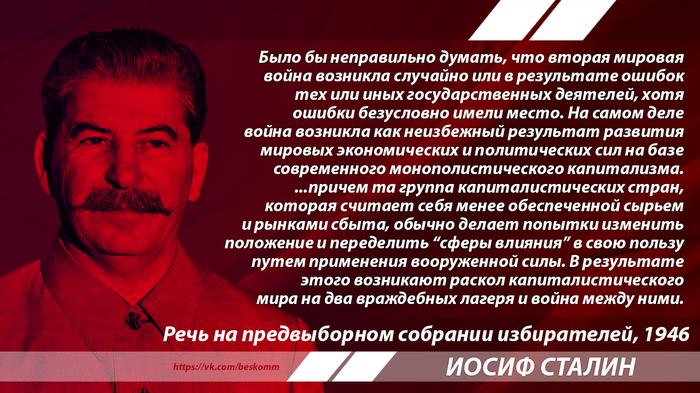 Сталин о причинах второй мировой войны Сталин, Победа, СССР, История, Великая Отечественная война, Цитаты
