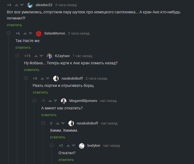 Мастер откатов Скриншот, Комментарии на Пикабу, Бытовуха