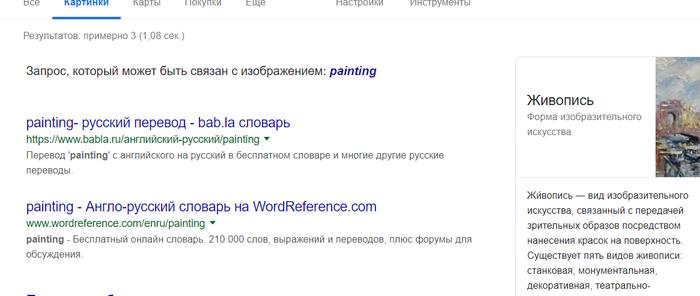 Приплыли Google, Картинки, Авторские права