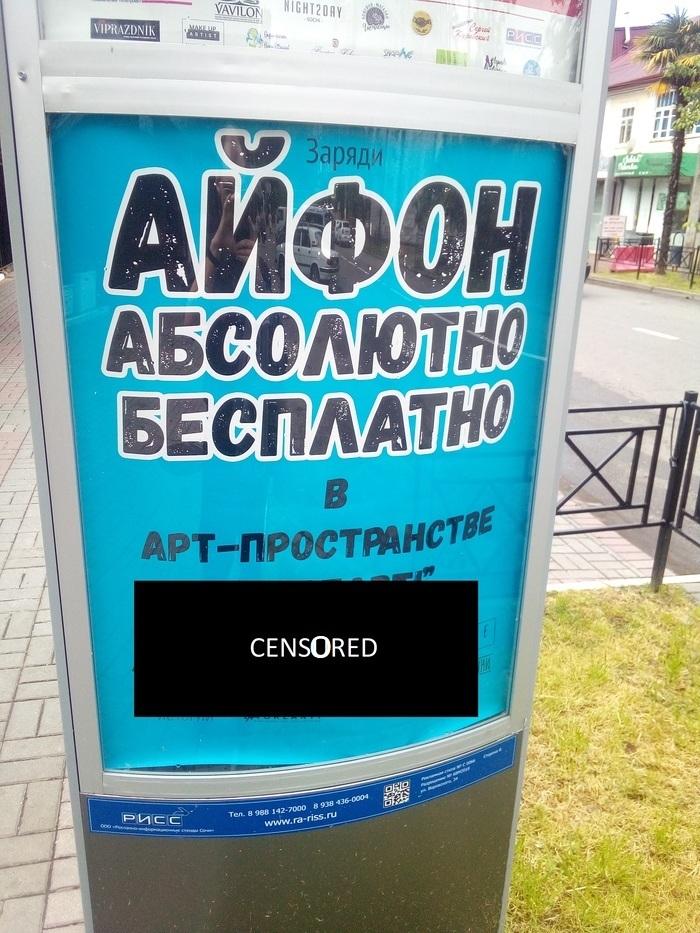 Реклама от сверхразумов в городе Сочи.