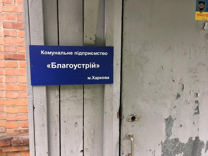 Ironic Коммунальное предприятие, Ирония, Харьков, Длиннопост