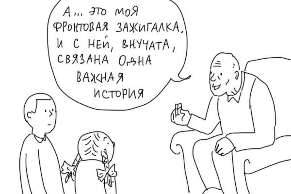 Фронтовая зажигалка Duran, Комиксы, Длиннопост