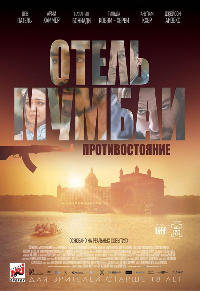 Отель Мумбаи: Противостояние - жестокое, но потрясающее кино! Фильмы, Отель Мумбаи: Противостояние, Мумбаи, Терроризм, Триллер, Видео, Длиннопост
