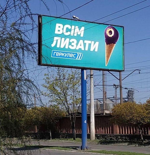 Всем лизать! Реклама, Украина, Мороженое, Креатив