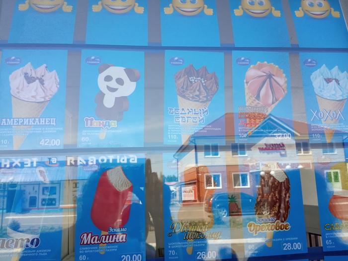 Попробуй хохла на вкус Юмор, Витрина, Мороженое