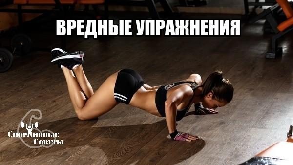 Вредные упражнения Спорт, Тренер, Спортивные советы, Вредно, Исследование, Тренировка, ЗОЖ, Качалка, Длиннопост