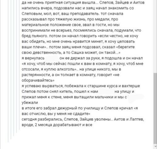 В Ульяновском Институте Гражданской Авиации домогаются до курсанток Уига, Ульяновск, Домогательство, Позор
