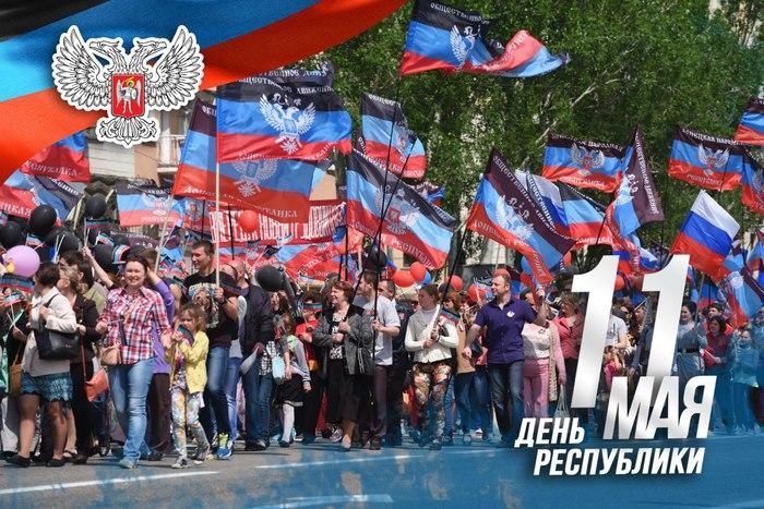 С Днём Рождения, Республика! ДНР, День Республики, 11 мая, 5 лет ДНР, Политика, Донбасс