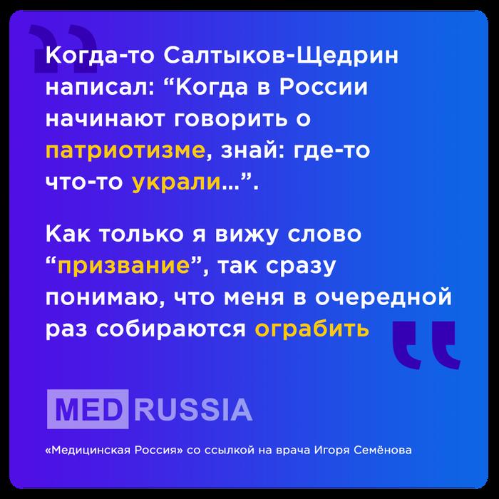 Зато врачи-коновалы не лечат и учителя не учат Цитаты, Бесплатная медицина, Медицина в России, Дмитрий Медведев