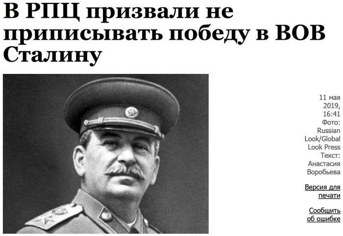Сталин становится популярнее Иисуса... Скоро он станет новым мессией! Сталин, Россия, РПЦ, Победа, Великая Отечественная война, Спаситель