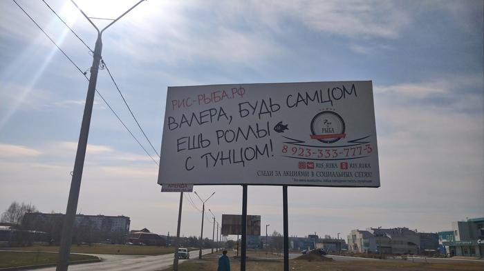 Р - значит реклама. Весёлый баннер, Красноярск