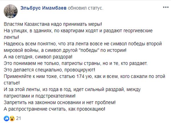 """""""Это не наш праздник"""" и """"9 мая это Победа жизни над смертью"""": как казахстанцы реагируют на празднование Дня Победы Казахстан, 9 мая, Комментарии, Социальные сети, Длиннопост"""