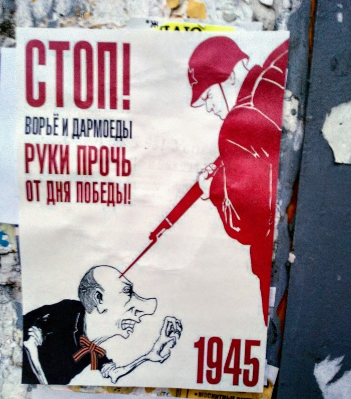 Плакат Агитационный плакат, Плакат, 9 мая, Политика