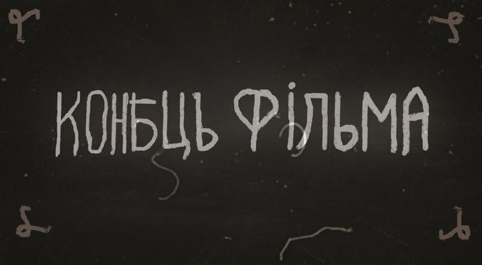 Бывшій Петръ Рассказ, Фантастика, Дореволюционная Россия, Зомби, Длиннопост
