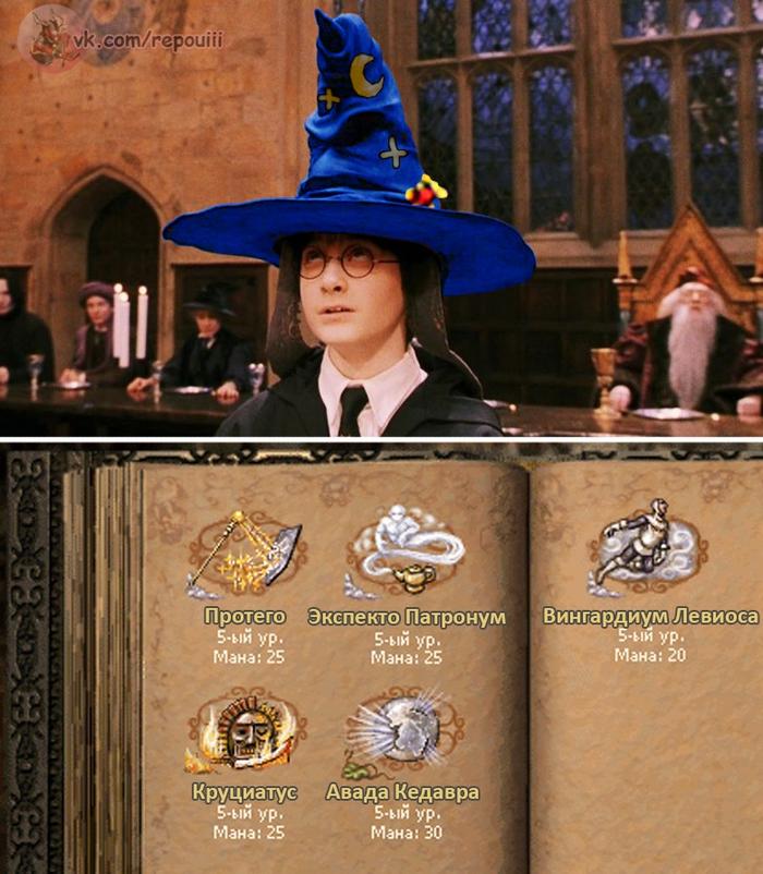 Магическое