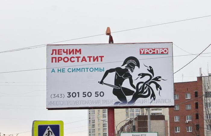 Реклама, такая реклама Маркетинг, Реклама, Креативная реклама, Медицина