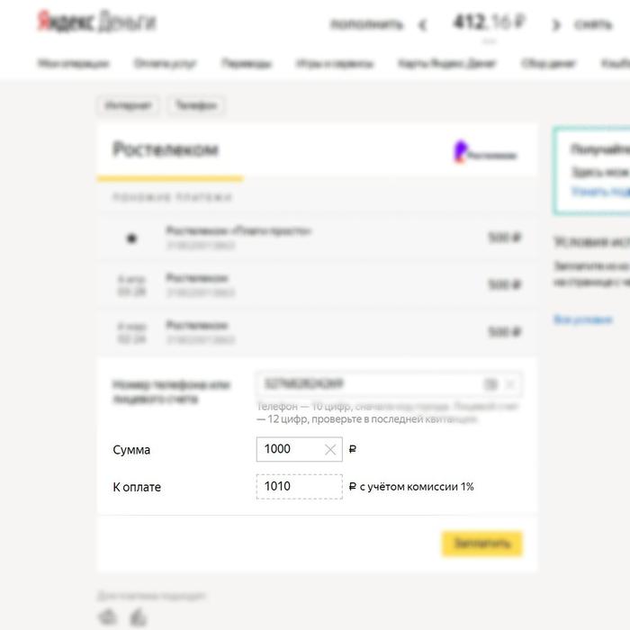 Как правильно начислять комиссию за перевод средств, урок от Яндекс.Деньги Яндекс деньги, Обман клиентов