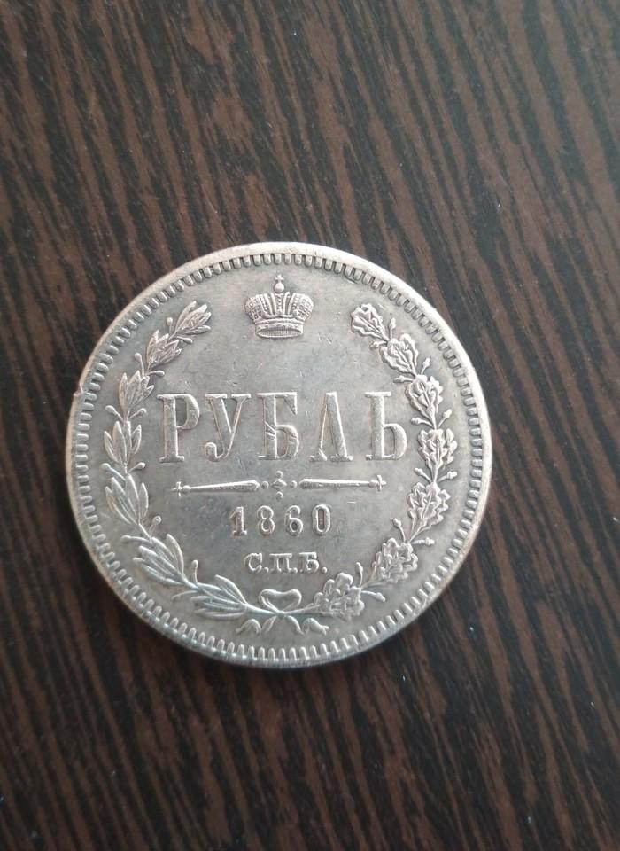 Рубль 1860 года Монета, Рубль, Нумизматика, Нумерация, Длиннопост