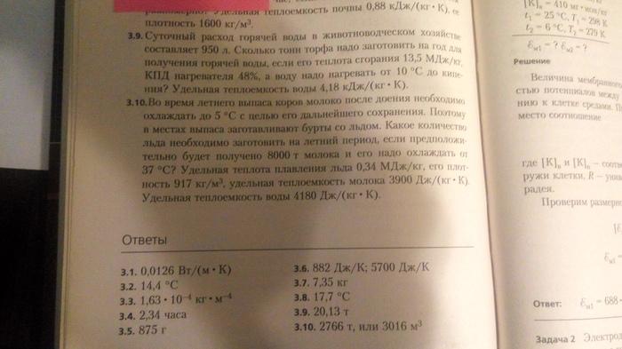 Нужна помощь, физика, биофизика Физика, Биофизика, Задача