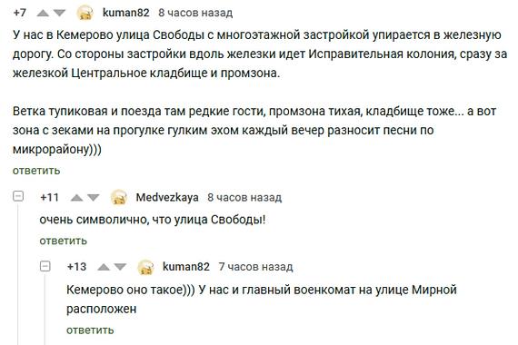 Кемерово.. Кемерово, Свобода, Мир, Комментарии на Пикабу, Скриншот