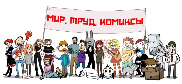 Коллаборация комиксистов Комиксы, Коллаборация, Комиксисты