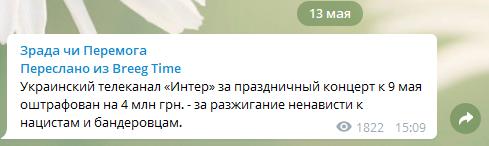 Хохлы и Интер. Продолжение Украина, Политика, 9 мая, Бандеровцы