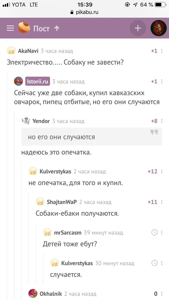 Комменты Пикабу Скриншот, Пикабу, Комментарии на Пикабу