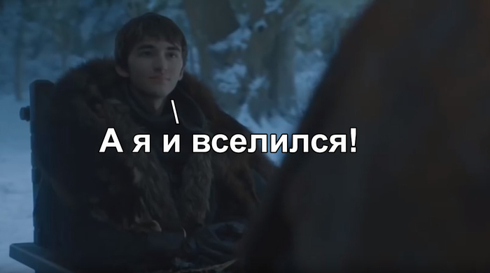 А что если... Игра престолов, Арья Старк, Бран Старк, Спойлер