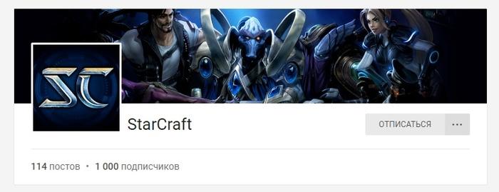 Сообщество StarCraft, нас 1000 Starcraft, Сообщество, Юбилей