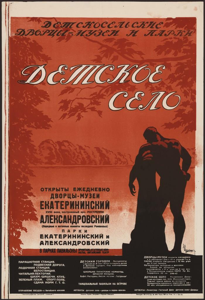 Летний отдых в парках Ленинграда. 1930-е годы. Плакат, СССР, Отдых, Парк, Интересное, История, Графика, Лето, Длиннопост