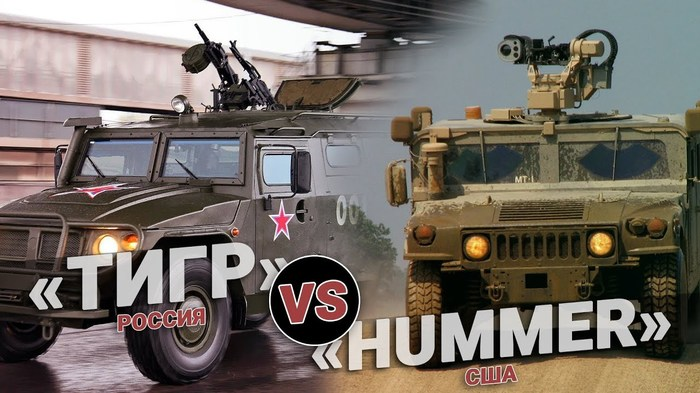 «Тигр» vs «Hummer». Кто кого? Автомобилисты, Военная техника, Тигр, Хаммер, Военные машины, Сравнение, Видео, Длиннопост