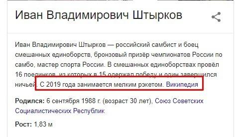 Герои РПЦ Википедия, РПЦ, Храм, Екатеринбург, Негатив