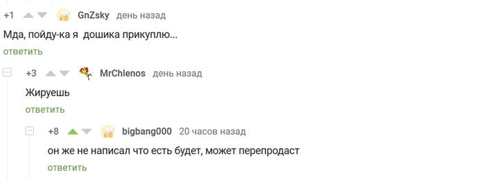 Комментарий на пикабу как всегда радуют Комментарии на Пикабу, Доширак, Скриншот