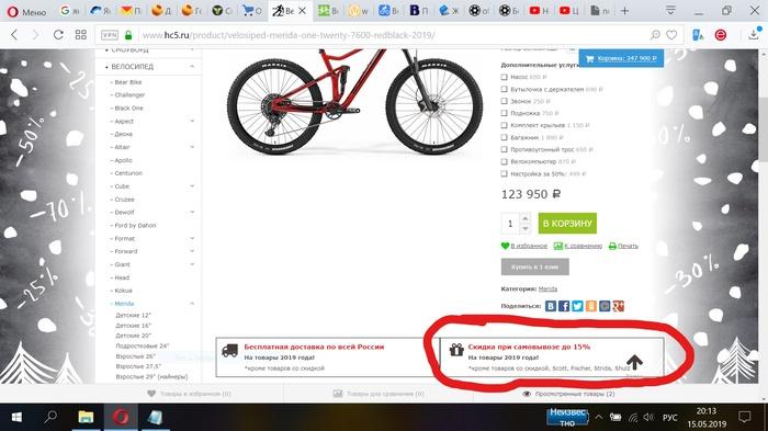 Магазины-мошенникиHC5.ru Велосипед, Мошенники, Акции, Обман, Магазин, Длиннопост