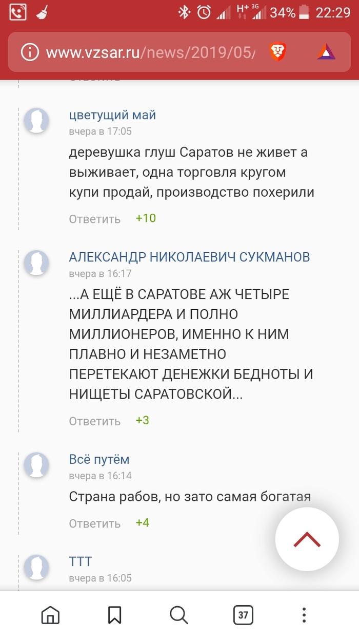 Каждый четвертый саратовец живет на 10 тысяч рублей и меньше. Саратов, Саратов vs Омск, Новости, Статистика, Экономика в России, Длиннопост
